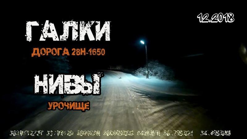 Галки → Нивы Галки дорога 28Н 1650 → урочище Нивы 12 2018