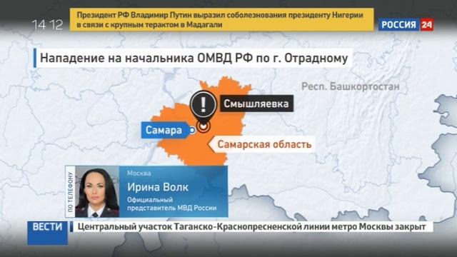 Новости на Россия 24 • Жену начальника полиции Отрадного забили до смерти у него на глазах