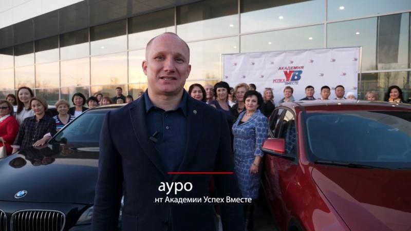 Благодаря Академии *Успех Вместе* подарил новый BMW жене!