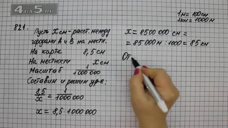 Упражнение 821. Математика 6 класс Виленкин Н.Я.