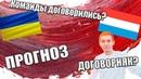 УКРАИНА ЛЮКСЕМБУРГ ПРОГНОЗ НА МАТЧ / ДОГОВОРНОЙ МАТЧ / ПРОГНОЗ НА ЕВРО 2020