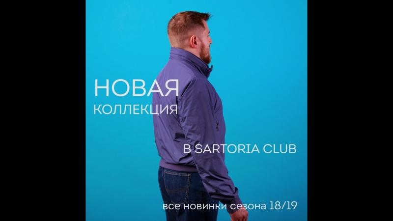 Sartoria Club новинки