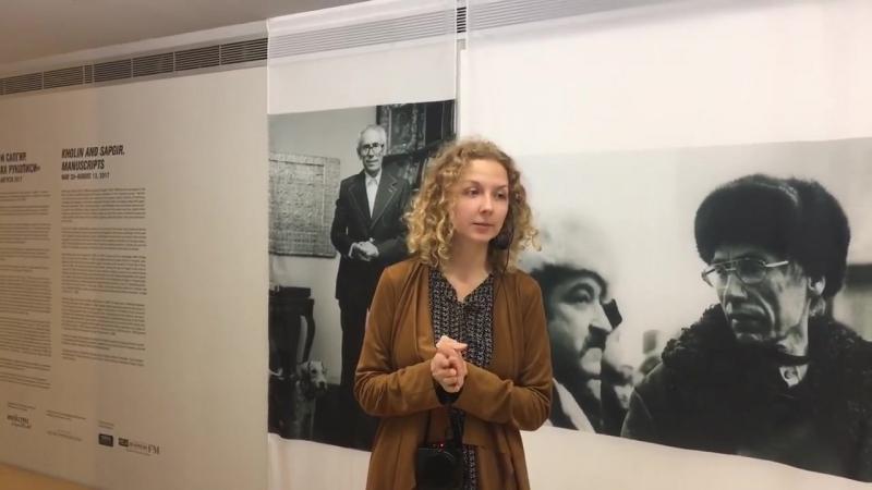 Экскурсия по выставке «Холин и Сапгир. На правах рукописи»