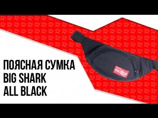 Поясная сумка Big Shark - All Black