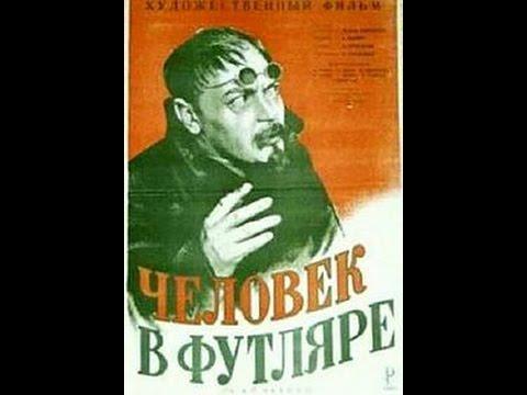 Человек в футляре Man in a Shell (1939) фильм