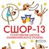 Художественная гимнастика в Мурманске / СШОР-13