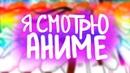 DK - Я СМОТРЮ АНИМЕ Lirycs HappyHardcore mix