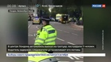 Новости на Россия 24 Машина в Лондоне сбила 11 человек