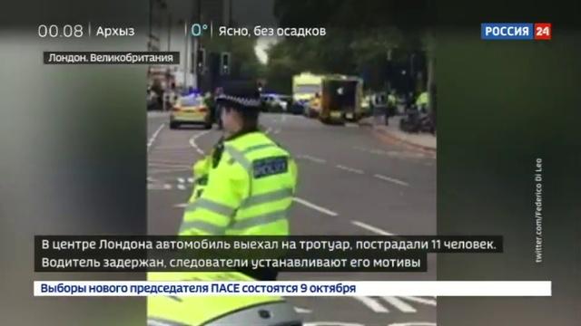 Новости на Россия 24 • Машина в Лондоне сбила 11 человек