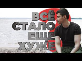 Все стало еще хуже! Аяз Шабутдинов
