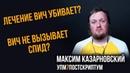 ВИЧ не вызывает СПИД Лечение ВИЧ убивает Максим Казарновский УПМ7 Постскриптум
