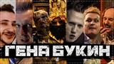 ГЕНА БУКИН KONSTRUKT ДЖАРАХОВА Morgenshtern, Big Russian Boss, DK, Тилэкс, Young P&ampH &amp ХЛЕБ