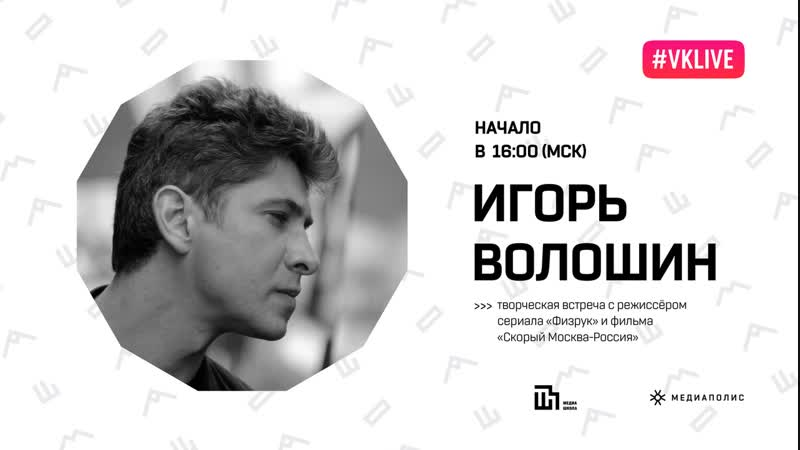 Творческая встреча с режиссёром сериала Физрук Игорем Волошиным