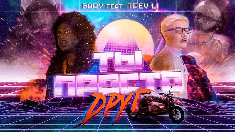 Gary feat. Trev Li - Ты просто друг (ПРЕМЬЕРА КЛИПА)