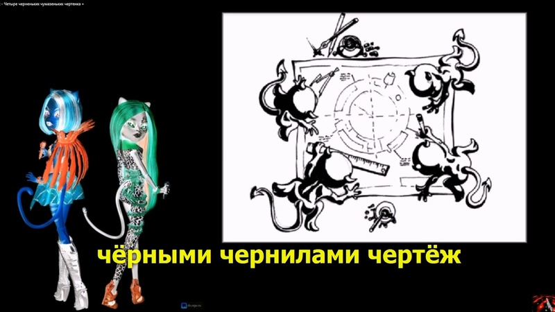 Светлана Медяник Четыре черненьких чумазеньких чертенка караоке plus