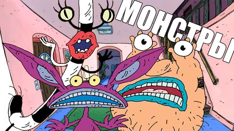 ААА НАСТОЯЩИЕ МОНСТРЫ Aaahh Real Monsters