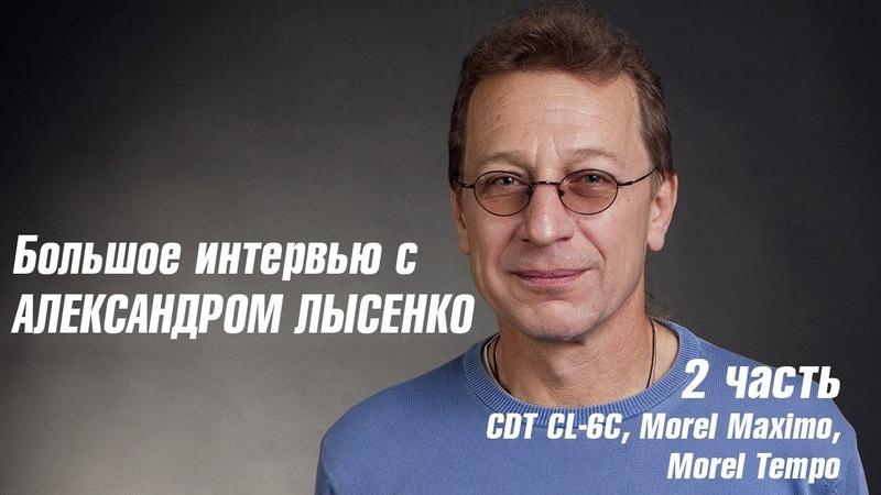 Большое интервью с Александром Лысенко. Часть 2. Про CDT и Morel.