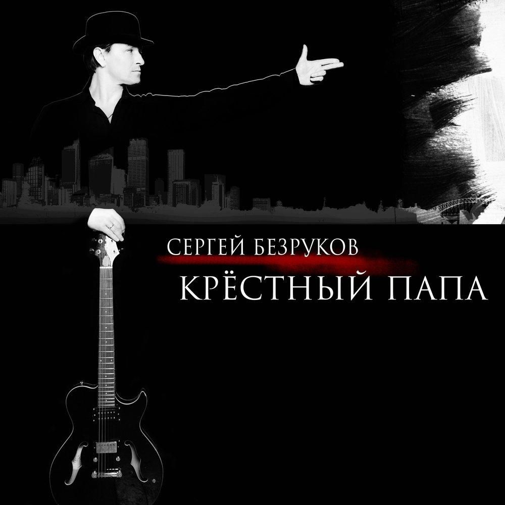 Сергей Безруков и Крестный папа - Крестный папа