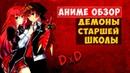 Аниме обзор: Демоны Старшей Школы 4 сезон