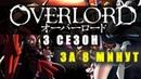Overlord 3 сезон ЗА 8 МИНУТ