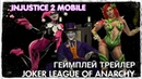 Injustice 2 Mobile - League Of Anarchy Gameplay Reveal Лига Анархии Джокера Геймплей Трейлер