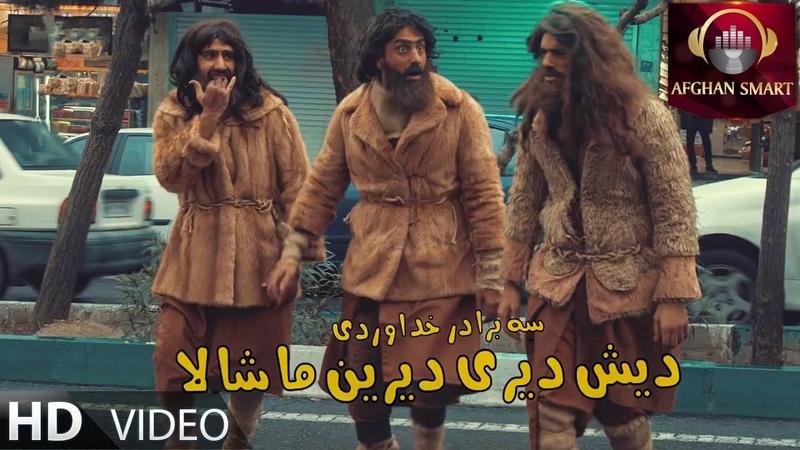 3Brothers Khodaverdi - Dish Diri Dirin Mashala (Афганистан 2019)