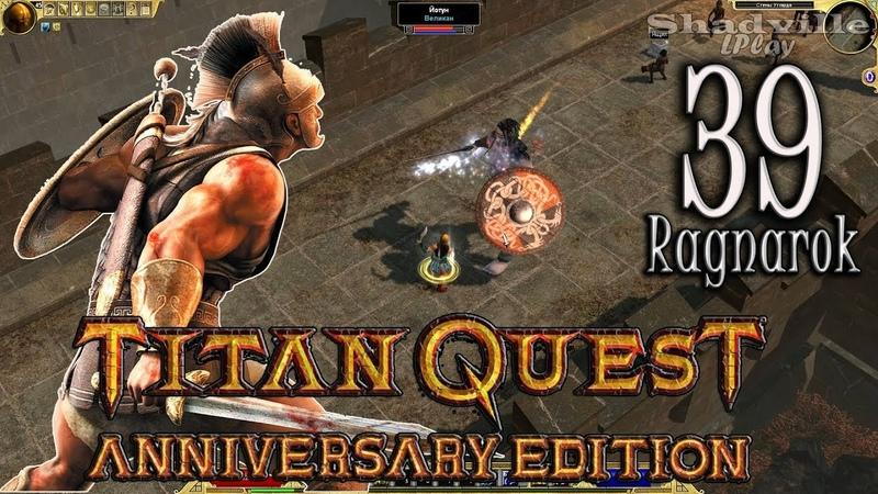Titan Quest: Ragnarok Прохождение 39: Йотунхейм
