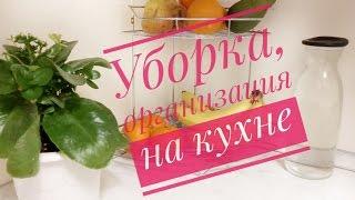 УБОРКА и ОРГАНИЗАЦИЯ на кухне