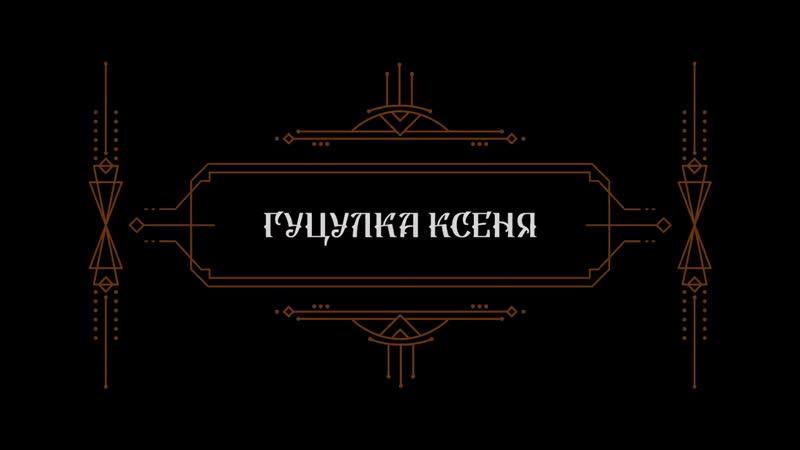 Гуцулка Ксеня Офіційний трейлер