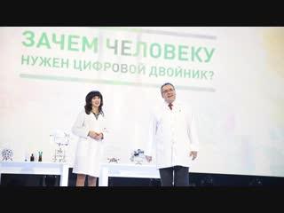 """Денис Трушников и Ирина Пасухина. """"Зачем человеку нужен цифровой двойник"""""""