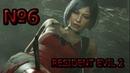 RESIDENT EVIL 2! КАНАЛИЗАЦИЯ! №6