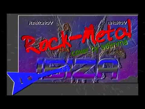 Ibiza. Rock-Metal кавер на Киркорова.😂 (перегруженная Ибица Кирокорова). Cover by sdimma🎸