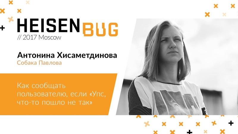 Антонина Хисаметдинова — Как сообщать пользователю, если «Упс, что-то пошло не так»