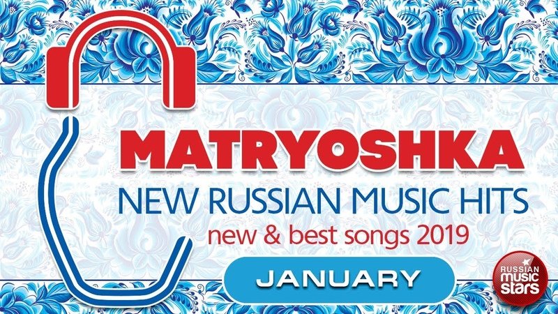NEW RUSSIAN MUSIC HITS 🎧 YANUARY 2019 🎧 NEW BEST SONGS