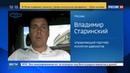 Новости на Россия 24 • Контрабандные ордена: Алексашенко может разделить судьбу Коха