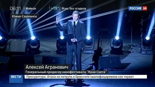 Новости на Россия 24 В Южно Сахалинске открылся Международный кинофестиваль Край Света