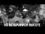 На безымянной высоте (1963). Лев Барашков Тишина, 1963