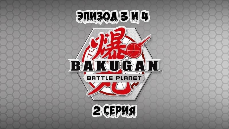 Bakugan Battle Planet | Бакуган Боевая Планета 2 серия [русская озвучка iSergey123]