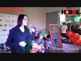 Внеконкурсное выступление Полины Гордон
