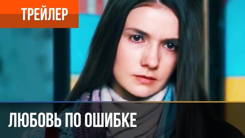 ▶️ Любовь по ошибке 2018 | Трейлер 4 2018 Мелодрама Премьера