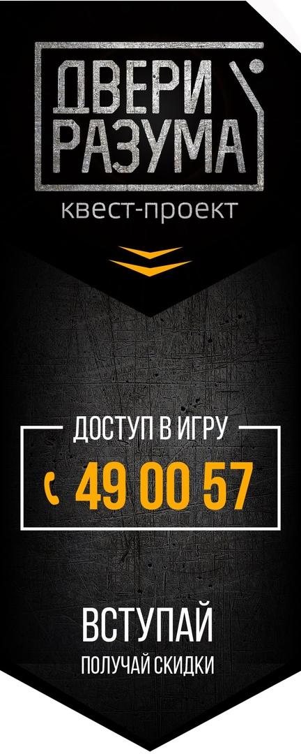 Афиша ДВЕРИ РАЗУМА ТОП КВЕСТОВ ТОЛЬЯТТИ !