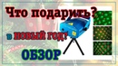 Что подарить на Новый Год? Проектор звездный дождь за 1000 рублей
