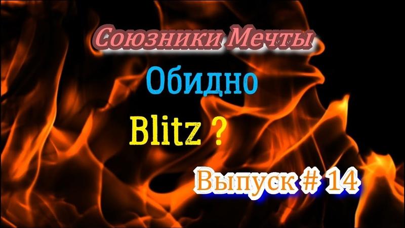 Обидно Blitz 14 Союзники Мечты