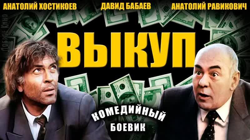 Выкуп (1994)