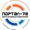 Портал-78 - лазертаг-арены в Санкт-Петербурге