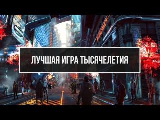 Лучшая игра 2018 (трейлер) ТОП 10 игр тысячелетия
