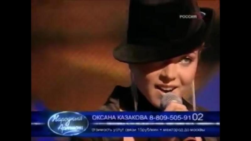 Оксана Казакова участница проекта Народный Артист 2003 года