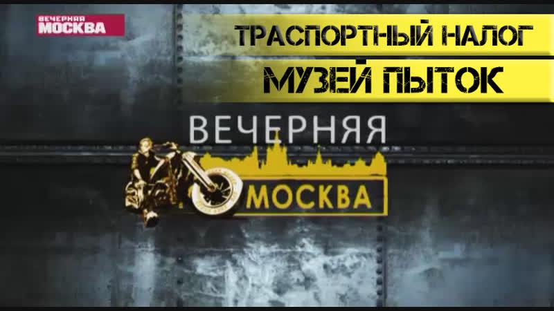 Транспортный налог. Музей пыток. Вечерняя МотоМосква от 14.03.2016