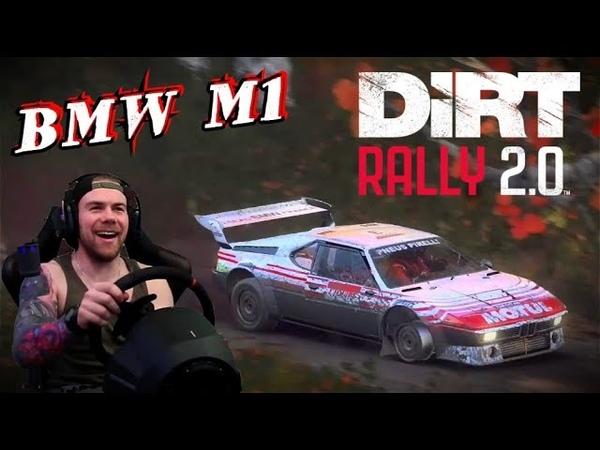 ГРУППА В - БЕЗУМНАЯ BMW M1 Dirt Rally 2.0