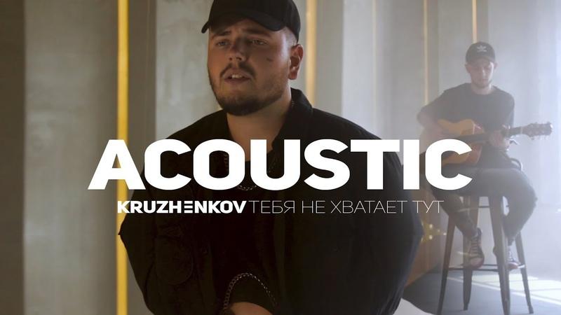 Максим Круженков - Тебя не хватает (Acoustic)